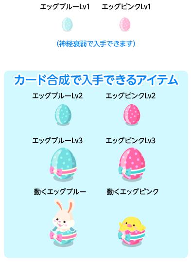 エッグピンク・エッグブルーの説明