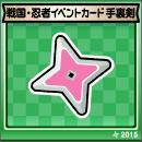 戦国・忍者イベントカード手裏剣