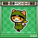戦国・忍者イベントカード猫忍