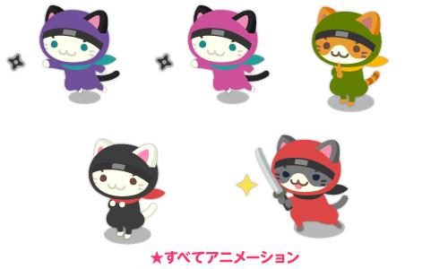 動く猫忍者紫・動く猫忍者桃・動く猫忍者緑・動く猫忍者黒・動く猫忍者赤