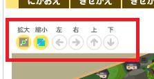 拡大・縮小↑・↓・→・←ボタン