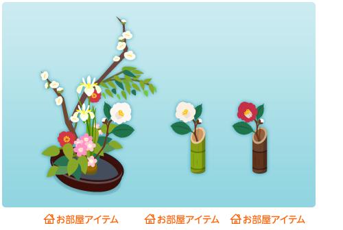 花菖蒲の盛花・掛け花入れ侘助白・掛け花入れ侘助赤