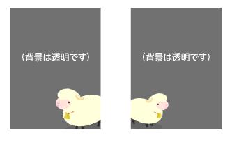 背景:羊右フレーム・背景:羊左フレーム