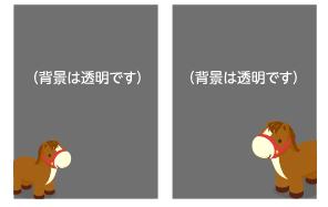 背景:馬右フレーム・背景:馬左フレーム