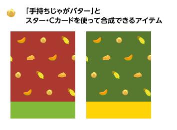 背景:北のめぐみ赤・背景:北のめぐみ緑