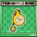 不思議の国のアリス懐中時計