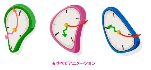 動くゆがんだ時計緑・動くゆがんだ時計ピンク・動くゆがんだ時計青