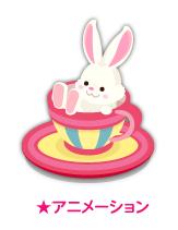 動くウサギのティーカップ