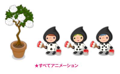 動く白バラの木鉢植・動くトランプ兵スペード2・動くトランプ兵スペード5・動くトランプ兵スペード7