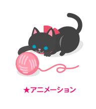 動く毛糸玉で遊ぶ子猫
