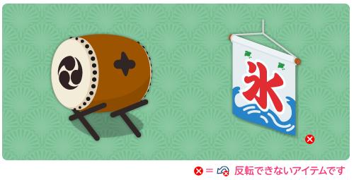 祭太鼓・かき氷旗