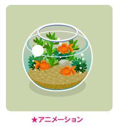 動く球形金魚鉢