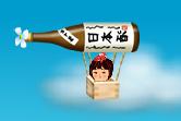 日本酒飛行船