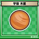 宇宙 木星