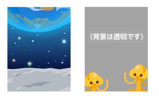 背景:火星旅行・火星人フレーム