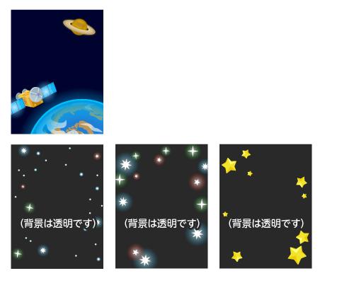 背景:宇宙遊泳・星屑フレーム・大きな星群フレーム・ファンシー星フレーム