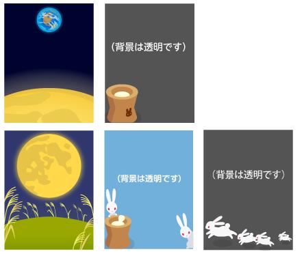 背景:月からの地球・焼印うすフレーム・背景:満月・うすフレーム・跳ねうさぎフレーム