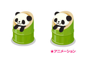 竹入りパンダ・動く竹入りパンダ
