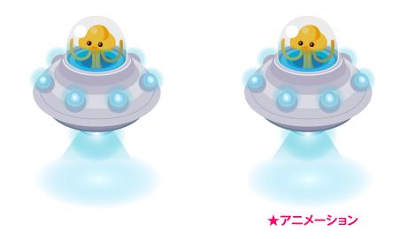 お部屋UFO・動くお部屋UFO