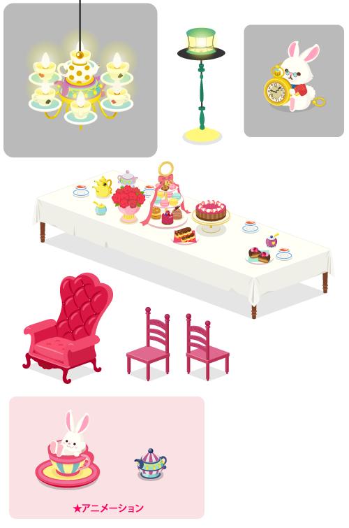 ティーカップシャンデリア・帽子スタンドライト・白ウサギの置時計・アリスのお茶会テーブルLv最大・大きなひじ掛けイス・アリスのお茶会チェアピンク・アリスのお茶会チェアピンク背・動くウサギのティーカップ・動く眠りねずみのティーポット