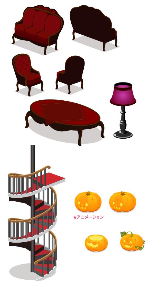 2Pソファベルベット赤・2Pソファベルベット赤背・1Pソファベルベット赤・1Pソファベルベット赤背・センターテーブル猫足赤・フロアスタンド紫・らせん階段赤じゅうたん・動くかぼちゃびっくり箱・かぼちゃびっくり箱・かぼちゃランタンコウモリ・かぼちゃランタン枝つき