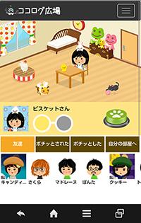 スマートフォン向けお部屋の新画面