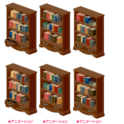 クラシック本棚A・クラシック本棚B・クラシック本棚C・動くクラシック本棚A・動くクラシック本棚B・動くクラシック本棚C