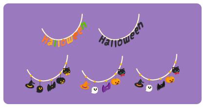 ガーランド色つき英字・ガーランド黒英字・ガーランドかぼちゃ黒・ガーランドかぼちゃ色×紫・ガーランドかぼちゃ色×黒