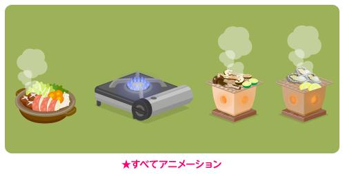 動くちり鍋・動くカセットコンロ・動く松茸七輪焼き・動く牡蠣七輪焼き