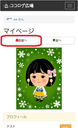 マイページ画像