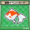 金魚イベントカード