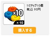 10アップ×10個