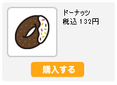 ドーナッツ(1個)