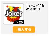 ジョーカー×20個