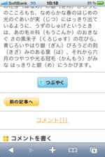Cocolog_sp02_2