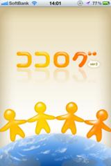 ココログ for iPhone 2.0