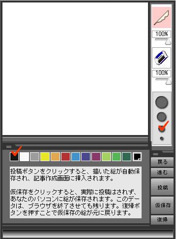Oekaki_palette