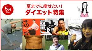 200905_title_diet