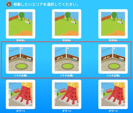 まちのエリア選択画面