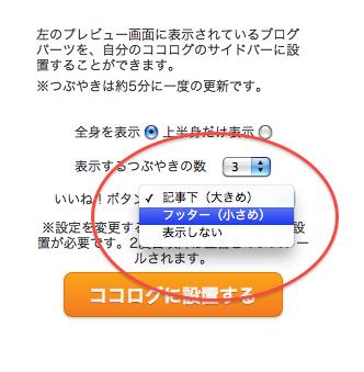 ブログパーツの設定変更画面