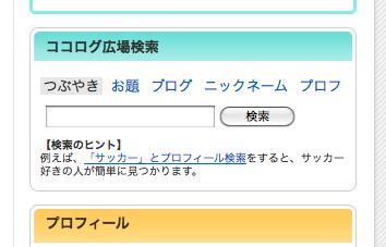 マイページの右サイドバーに表示されている検索窓のスクリーンショット