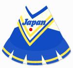チアガール応援衣装