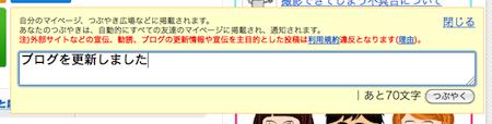 つぶやき欄でブログの宣伝をして注意書きが赤く表示されている様子