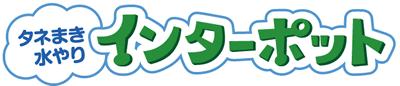 新インターポットロゴ