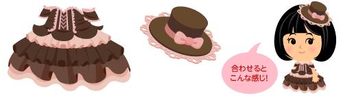 チョコドレス&チョコミニハット