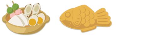 頭のせおでん&頭のせ鯛焼き