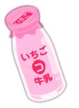 特大いちご牛乳