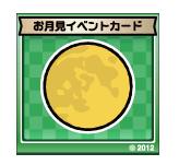 お月見イベントカード
