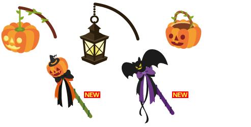 かぼちゃランタン、吊ランタン、かぼちゃバスケット、かぼちゃステッキ、コウモリステッキ