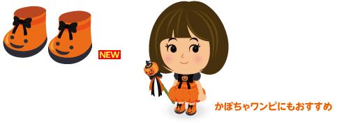 かぼちゃブーツ